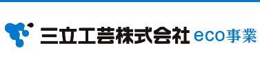 三立工芸株式会社
