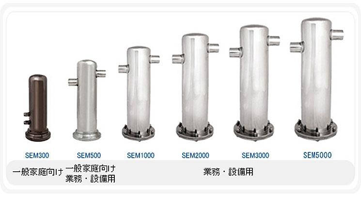 SEM活水器製品一覧